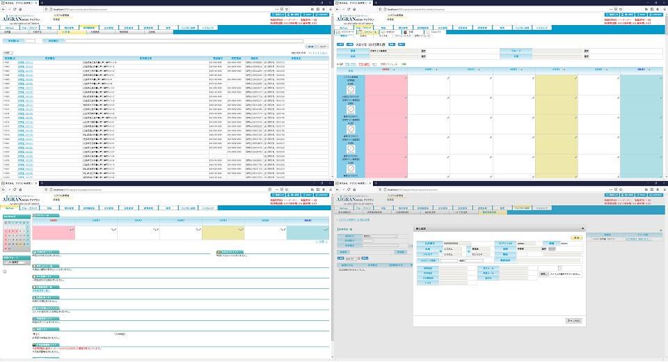 保育園運営管理システム画面イメージ
